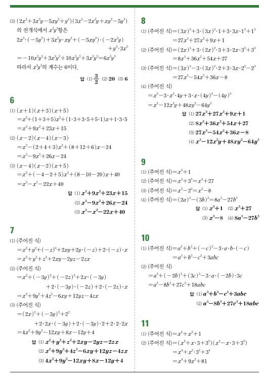 고등 수학 상 문제 pdf