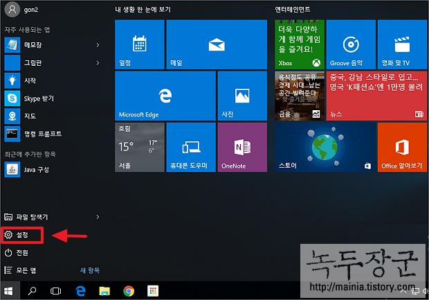 윈도우10 시작 화면에 설정 메뉴 고정하는 방법