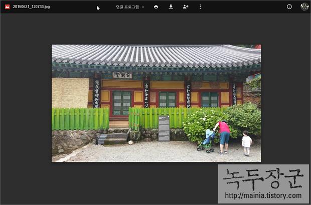 구글 드라이브 사진과 파일 공유하는 방법