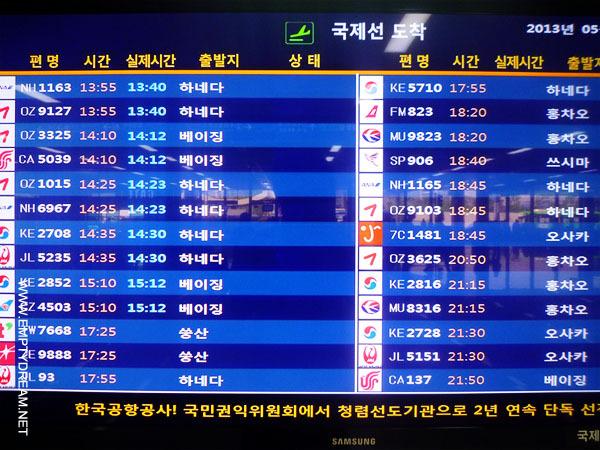 김포공항 국제선의 재발견: 쇼핑몰, 영화관, 웨딩홀이 있는 공항