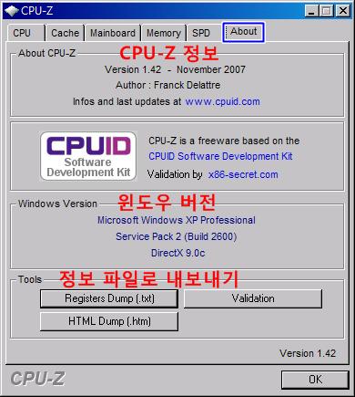 CPU-Z 정보 About