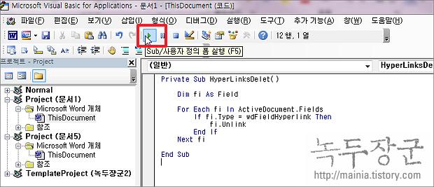 MS 워드 매크로 함수 이용해서 문서 내에 하이퍼링크 한번에 제거하는 방법