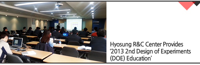 Hyosung R&C Center Provides '2013 2nd Design of Experiments (DOE) Education'