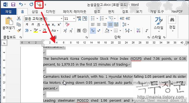 MS 워드 텍스트 읽어주기 TTS 기능 활용하는 방법