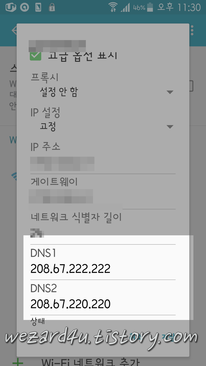 안드로이드 스마트폰 와이파이 DNS 변경 방법 3