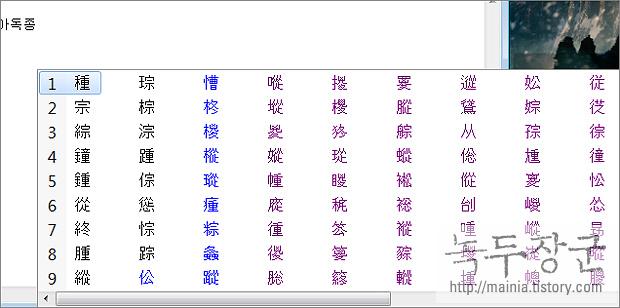 윈도우7 메모장 한자 변환, 일본어 히라가나, 가타카나 입력하는 방법
