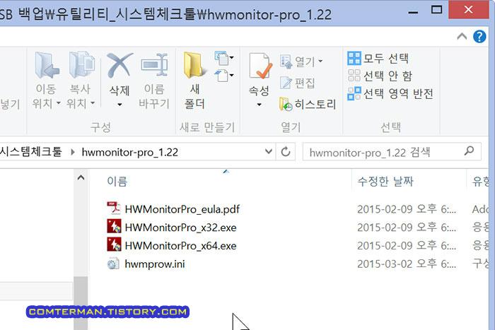 HWMONITOR PRO 컴퓨터 온도 측정 상태확인 프로그램