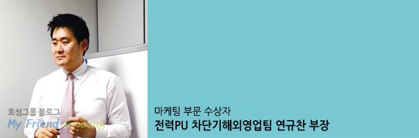 마케팅 부문 수상자 전력PU 차단기해외영업팀 연규찬 부장