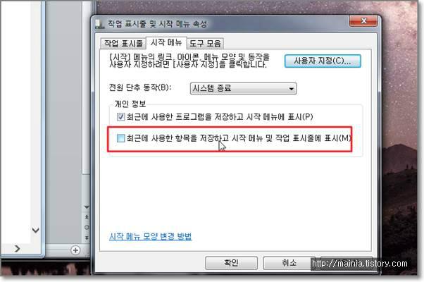 윈도우7(Windows7) 최근 사용한 문서 이력 삭제 하기