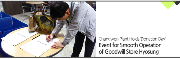 Changwon Plant Holds 'Donation Day' Event for Smooth Operation of Goodwill Store Hyosung