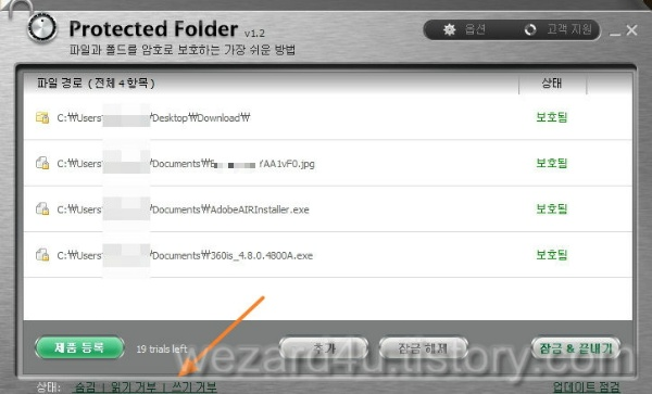 Protected Folder 잠금 설정