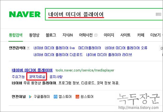 네이버 미디어 플레이어 코덱 설치하는 방법