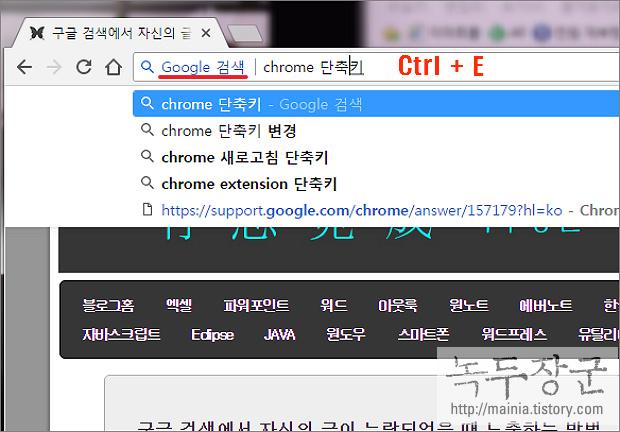 크롬 Chrome 단축키 주소창 이동하는 방법