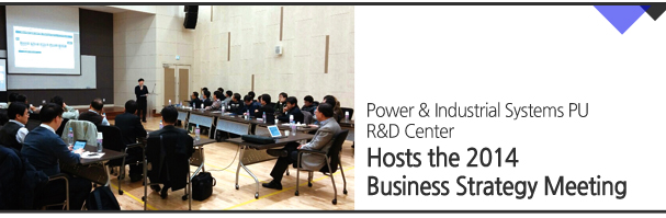 Power & Industrial Systems PU R&D Center Hosts the 2014 Business Strategy Meeting