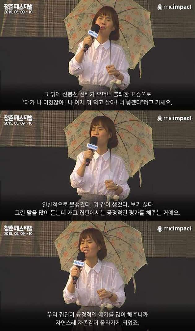 박지선이 개그우먼이 된 이유