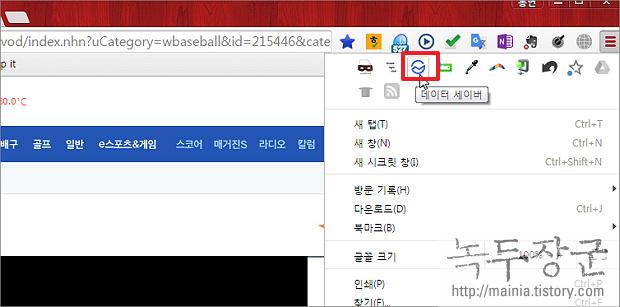 구글 크롬 네이버 동영상 According to the request of the right holder, the clip is not available in your country 에러 해결 하는 방법