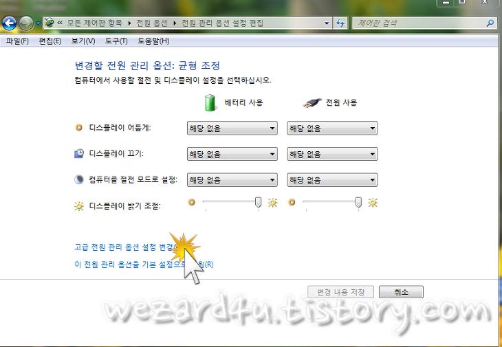 전원관리 옵션 설정(Windows 7에서는 설정 변경)