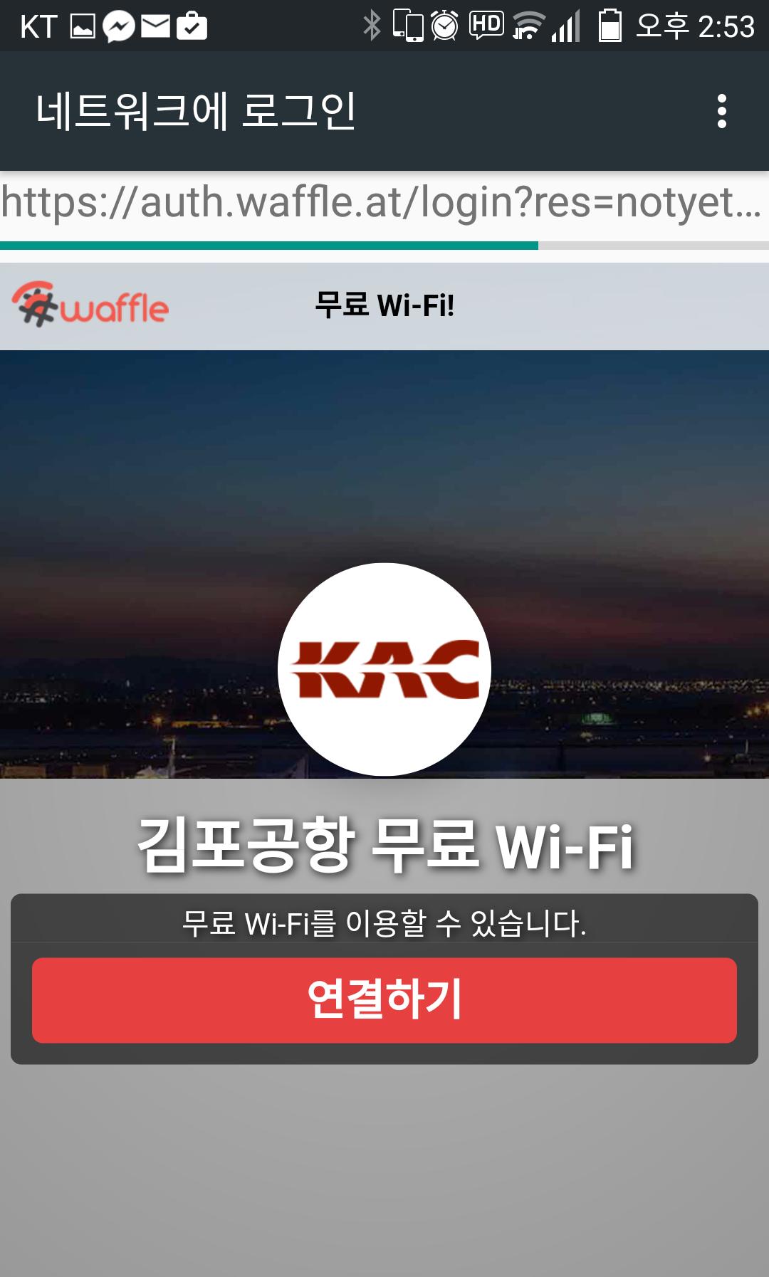 무료 Wi-Fi