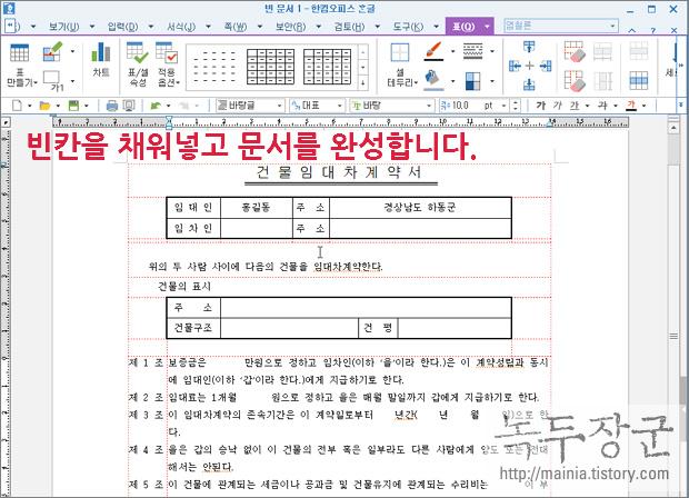 한컴오피스 한글 문서마당 이용해서 문서 작성하기