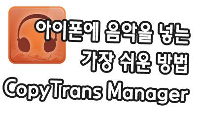 CopyTrans Manager,카피트랜스,아이폰음악전송,아이폰에MP3,아이폰음악,REDDREAMS,아이폰팁,아이폰음악넣기