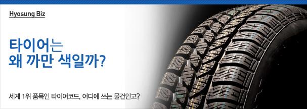 타이어는 왜 까만 색일까?
