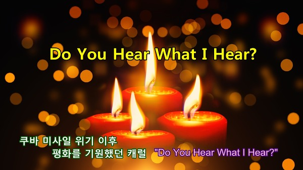 사진: 인류 멸망의 위기를 넘기고 평화를 기원하는 캐럴인 'Do You Hear What I Hear?'이 빅히트를 하였다. [쿠바 미사일 위기사태의 결과. 핵전쟁의 위험]