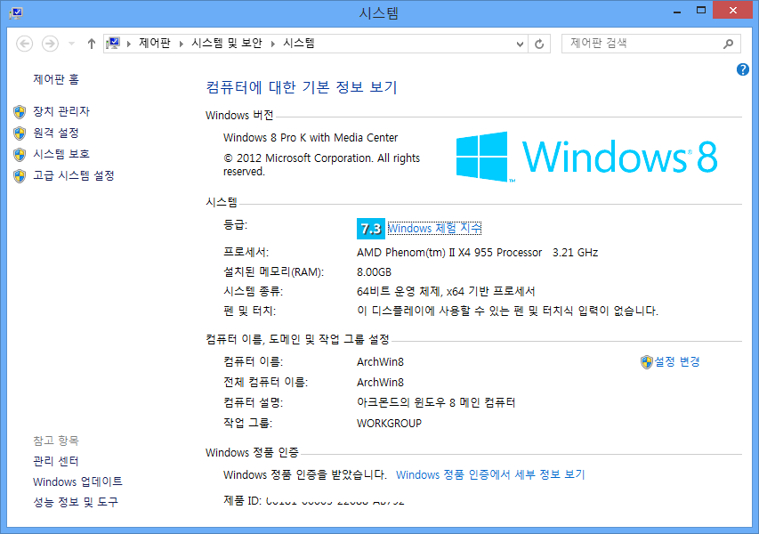 windows8_system