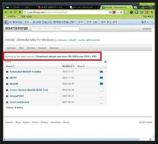 MinGW 설치 파일 다운로드