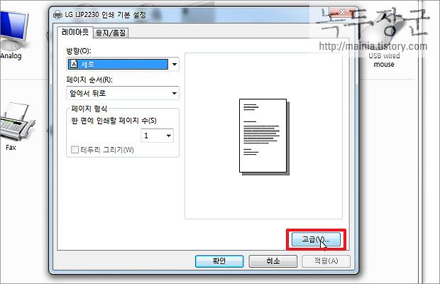 윈도우 프린터 그레이스케일 흑백 인쇄 설정 하는 방법