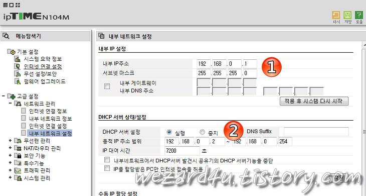 멀티 브릿지 설정 내부 IP주소 변경 및 DHCP 서버 중지