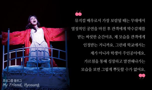 김선영 뮤지컬 뮤지컬 배우미스 사이공 배우 김선영살짜기 옵서예 에바 페론 에비타엘리자벳 인터뷰 조로지킬 앤 하이드 효성 효성그룹