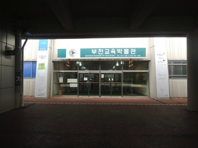 부천시 가볼만한곳 부천교육박물관