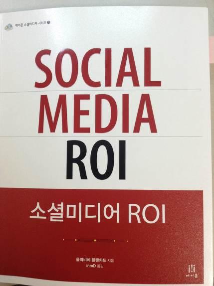 소셤 미디어 ROI