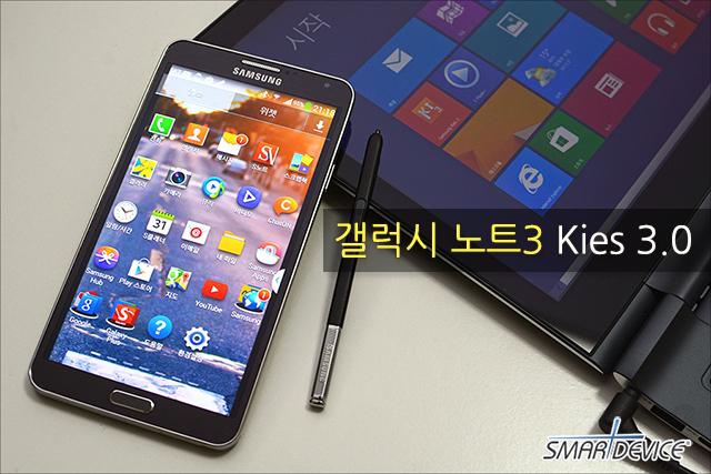 스마트디바이스, Smart Device, 인기글5선, 갤럭시 노트3, Galaxy Note3, KIES, KIES 3.0, 숨겨진 기능, 삼성 녹스, KNOX, 녹스, 아이폰5S, 아이폰, 포토샵, 스케치북
