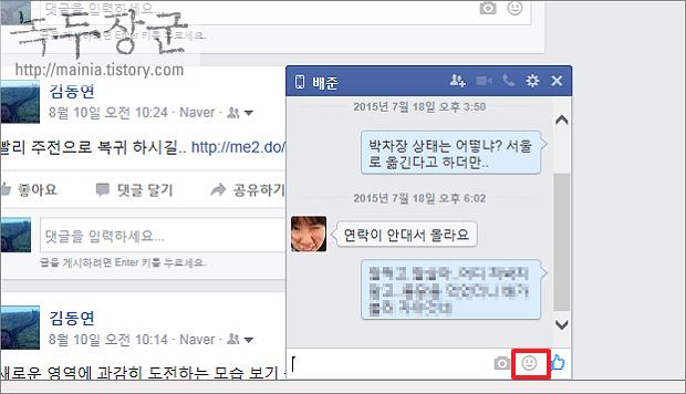 페이스북 이모티콘 사용하는 방법