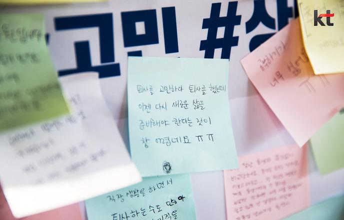 kt 청춘기업 토크콘서트 청춘해 고민