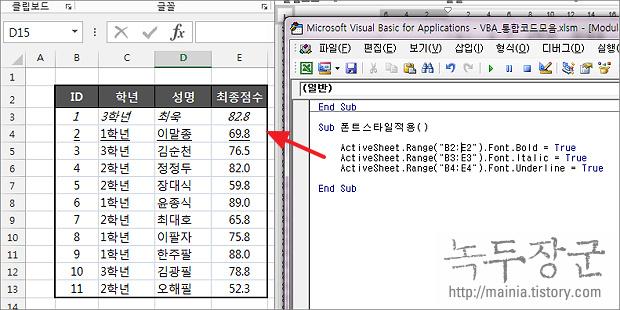 엑셀 VBA 폰트(Font) 색상과 스타일, 사이즈, 글꼴 변경하는 방법
