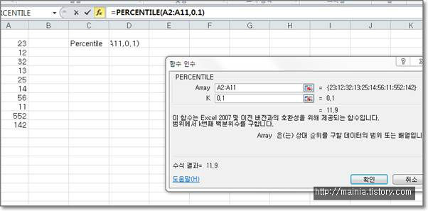 엑셀(Excel) PERCENTILE 와 QUARTILE 이용해서 백분위수와 사분위수 구하기