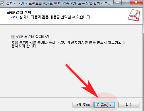 nPDF 다운로드 문서변환 인쇄 무료설치 파일 읽기 사용방법
