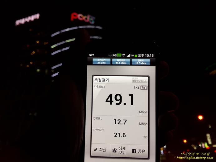 SKT LTE-A 속도