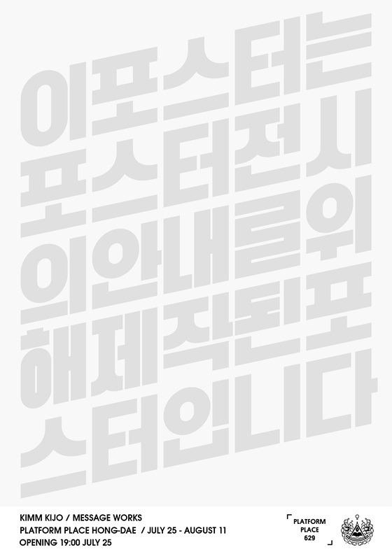 윤디자인연구소, 윤톡톡, 윤디자인, 이새봄, 김기조, 한글레터링, 기조측면, 타이포그래피, 레터링, 그래픽디자인, 디자이너 김기조, 김기조 전시, 붕가붕가레코드, 김진평, 캘리그래피, 손글씨, 장기하와얼굴들, 이새봄, 캐논, canon, 싸구려커피, 지속가능한딴따라질, 존나공정한사회, 싫은데요, 오늘의할일을내일로미루자,