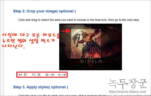 이미지 png, jpg, bmp 아이콘 파일 ico 쉽게 변환하는 방법