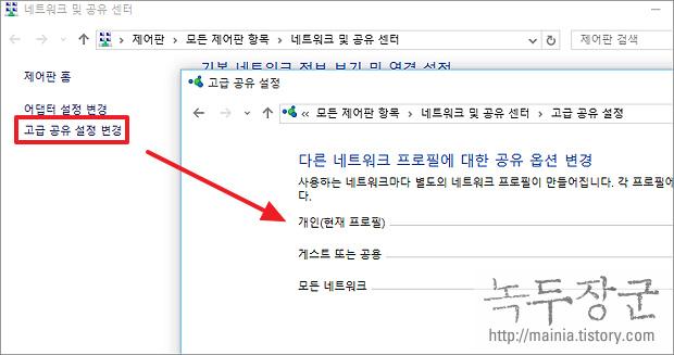 윈도우10 네트워크에서 컴퓨터 공유 설정하는 방법
