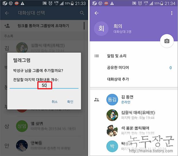 텔레그램 Telegram 단체 대화 새 그룹을 만들어서 대화하는 방법