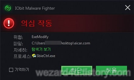 Iobit Malware Fighter Eicar 테스트 6