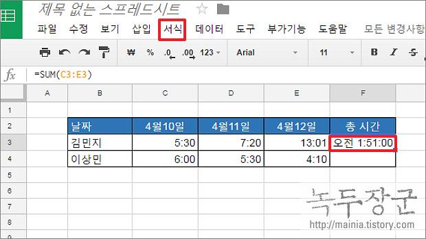구글 스프레드시트 시간 더하는 방법, 더한 값으로 일당 계산하기