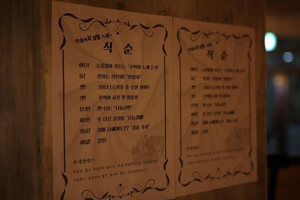 LG전자 2013 나눔데이 더블로거 7기 마지막 행사 - 응답하라 LG 소셜메모리(SOCIAL MEMORY)