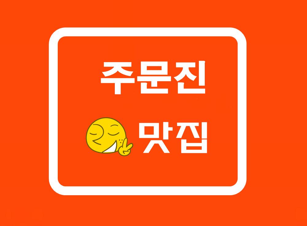 [강원도 맛집]주문진 맛집 모음