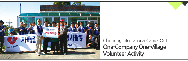Chinhung International Carries Out One-Company One-Village Volunteer Activity