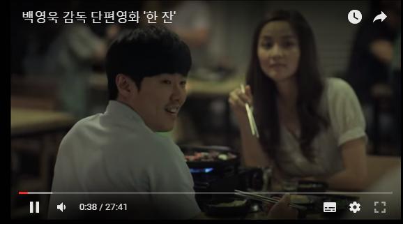 [단편영화 백영욱 감독의 '한 잔'] 재미와 감동을 느낄 수 있는 무료 단편영화 소개